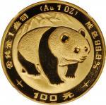 1983年熊猫纪念金币1盎司 NGC MS 66 Gold 100 Yuan 1983 Panda Series