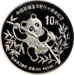 1991年熊猫金币发行10周年纪念银币2盎司 NGC PF 67