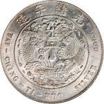 光绪年造造币总厂七钱二分 PCGS MS 61