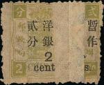 1897年慈喜寿辰纪念三版洋银贰分盖于贰分票,折白变体,折白阔9毫米,无胶,纸质较薄及有小孔。