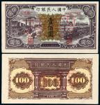 """1948年第一版人民币壹佰圆""""汽车与火车""""正、反单面样票各一枚"""