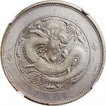 新疆省造饷银五钱龙面线圈 NGC XF-Details Sinkiang Province, silver 5 mace, ND(1910)