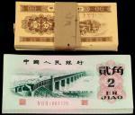 1953年第二版人民币壹分一百枚连号、1962年第三版人民币凹凸版贰角二十三枚连号