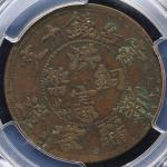 "新疆省 Sinkiang 銅幣 当紅銭十文 (10Cash) ND(1916) PCGS-XF Details""Environmental Damage"" 小錆付き VF+"