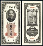 民国十九年中央银行美钞版关金券伍圆样票一枚