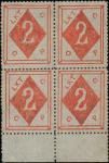 威海䘙第二版跑差邮票 2分带下边纸四方连, 红色, 第三至八/二至五型, 新票无背胶, 部份印色透背,  品相中上.,