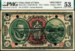 民国元年(1912)中国银行兑换券黄帝像壹圆,东三省通用地名,流通票改样票,罕见,PMG 53