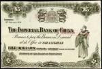 光绪三十年中国通商银行伍圆  八品