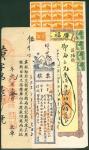 民国广东地区银号汇票9件,广州广福泰汇票5件,信成号汇单1件,及其它银号汇单3件,部分贴印花税票,整体保存完好。 Micellaneous  Revenue A lot of 9 1932-41 ol
