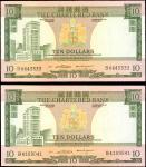 香港渣打银行拾圆。两张。趣味号。 HONG KONG. Lot of (2). Chartered Bank. 10 Dollars, ND. P-74b. Fancy Serial Numbers.