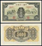 """1949年第一版人民币伍仟圆""""拖拉机与工厂""""/PMG64"""