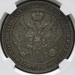 POLAND Russian Kings ポーランド ロシア领时代 10Zlotych(1-1/2Roubles) 1835 NGC-XF45 トーン VF~EFDav-248 KM-C134 ワルシ