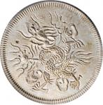 安南嗣德通宝七钱。 ANNAM. 7 Tien, ND (1848-83). Tu Duc. PCGS MS-61.