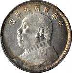 袁世凯像民国九年壹圆两枚 PCGS MS 62
