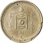 1925年蒙古10蒙戈银币。MONGOLIA. 10 Mongo, Year 15 (1925). Leningrad Mint. PCGS AU-58 Gold Shield.