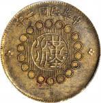 中华民国二年军政府造四川铜币十文 PCGS AU 58