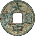 明代大中通宝折十背上十 美品 CHINA. Ming Dynasty. 10 Cash, ND (1361-68)