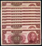 三十八年中央银行中华书局版银元券重庆壹圆九枚连号,九五成新