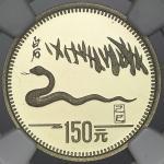 1989年己巳(蛇)年生肖纪念金币8克 NGC PF 64