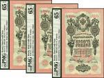 沙俄10卢布一组共3枚连号,PMG 65EPQ