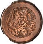 浙江省造光绪元宝当十铜元。
