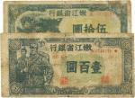 民国三十五年(1946年)嫩江省银行伍拾圆、壹百圆共2枚不同