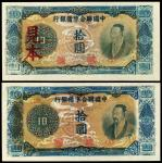 1944年中国联合准备银行联银券孟子像拾圆样票、流通票各一枚