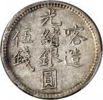 新疆省造迪化光绪银元五钱 PCGS AU 50