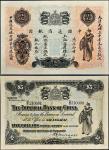 光绪三十年(1904年)中国通商银行伍元样票