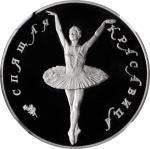 RUSSIA. Palladium 5 Rubles, 1995-(L). St. Petersburg Mint. NGC PROOF-69 Ultra Cameo.