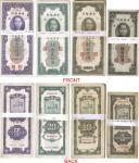 民国19年上海中央银行贰拾圆等400枚 九五品