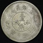 新疆省造迪化银元局壹两六年 NGC