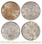 宣统年造造币分厂一钱四分四厘阳吉等4枚 PCGS UNC Details