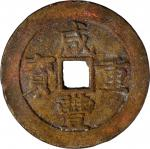 清代咸丰重宝当五十。CHINA. Qing Dynasty. 50 Cash, ND (1855-60). Wen Zong (Xian Feng). VERY FINE.