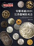 安徽邓通2021年6月盐城-钱币专场