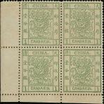 1883年厚紙大龍一分四方連新票一件,原膠,只頂部有輕微摺痕,上中品,少見的大龍方連票.China Large Dragons 1883 Thicker Paper 1ca. pale green [