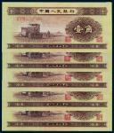 第二版人民币壹角三字轨五枚连号/PMGEPQ66