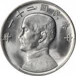 孙像三鸟民国21年壹圆银币 PCGS MS 62