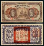 民国十五年中央银行临时兑换券拾圆一枚