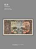中国嘉德2020年春拍-纸钞