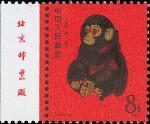 1980年 T46猴年捌分新票, 带左边厂铭纸, 杨目T234