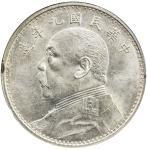袁世凯像民国九年壹圆精发 NGC MS 62 CHINA: Republic, AR dollar, year 9 (1920)