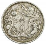 宣统三年大清银币壹角 极美 CHINA: Hsuan Tung, 1909-1911, AR 10 cents, year 3 (1911)
