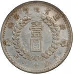 新疆省造造币厂铸壹圆尖足1 PCGS AU Details SINKIANG: Republic, AR dollar, year 38  (1949)