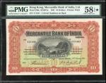 1941年香港有利银行10元,编号111441,PMG58EPQ, 此钞为PMG纪录上同类钞中获高评分的唯一之一,少见