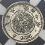 日本 竜五钱银货 Dragon 5Sen 明治7年(1874)  NGC-MS62 AU~UNC