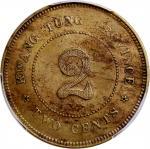 广东省造中华民国七年贰仙 PCGS AU 58 Kwangtung Province, 2 cents, brass, 1918