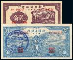 民国三十八年新疆省银行银圆票辅币券贰角、1950年银圆票拾圆各一枚