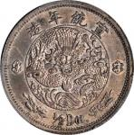 宣统二年大清银币伍角 PCGS AU 55