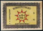 黄帝纪元四千六百零九年(1912年)中华民国中央军政府军用小票当十铜元拾枚